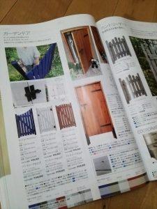 ガーデンドア