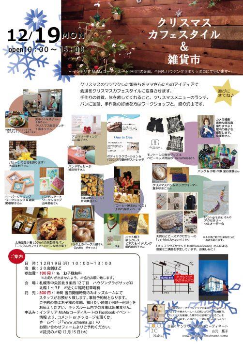 クリスマス雑貨市12月19日out